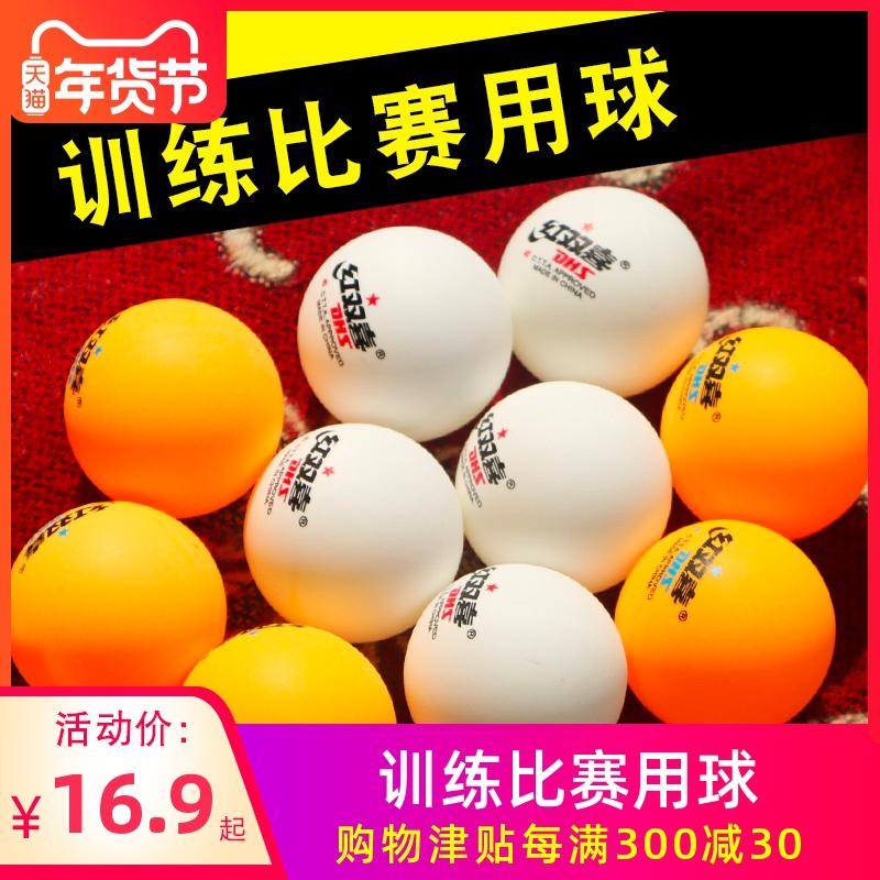 红双喜乒乓球三星级一星二星比赛训练用球40+白黄色 ppq正品40mm thumbnail
