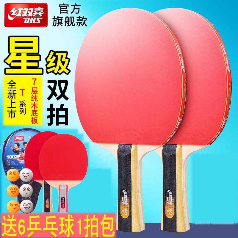 乒乓球拍双拍红双喜2只儿童小学生初学一二三四星级兵乓横直单拍