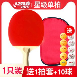 中小学生初学者横直兵乓球成品拍 1只装 红双喜乒乓球拍单拍 正品