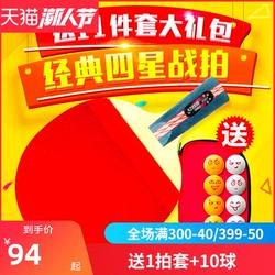 红双喜乒乓球拍单拍 学生初学长反胶成品拍四星级乒乓球拍4星拍子