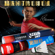 Red badminton, badminton, 402, anti ball, goose feather ball, training, training, three ball, 12 buckets.