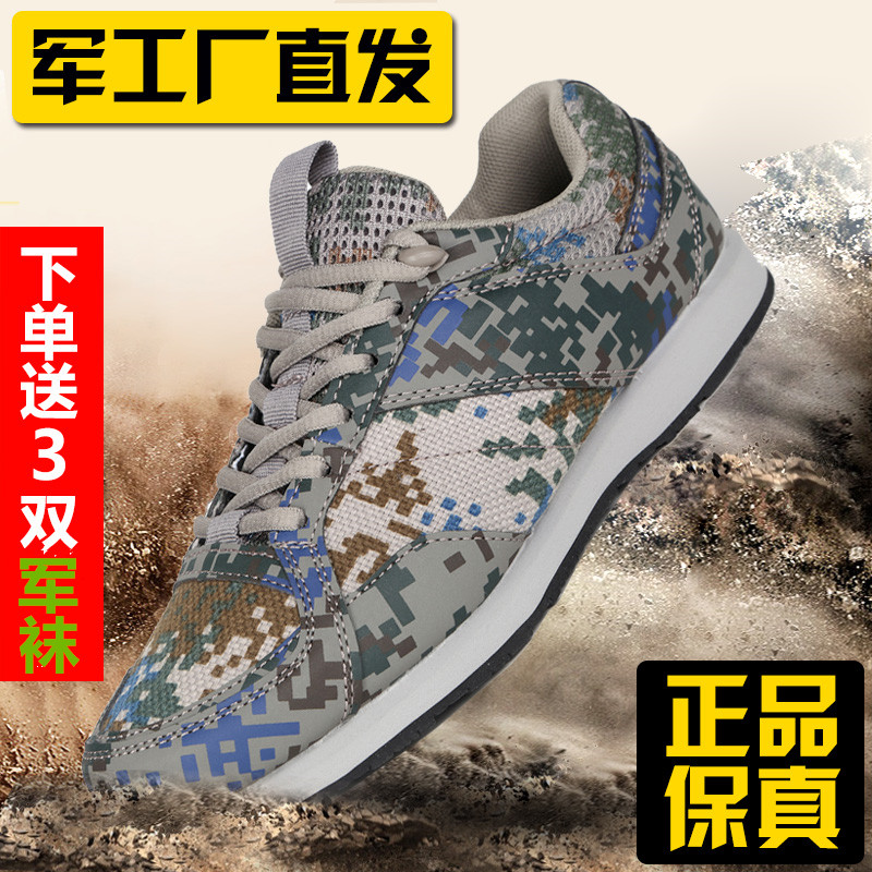 New super light 07A training shoes upgraded mens army shoes breathable camouflage running shoes training shoes rubber shoes release shoes