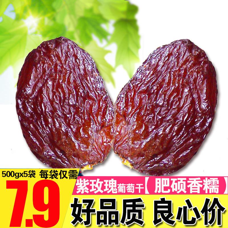 新商品の新疆吐魯番の特産物の紫バラのレーズンは500 g以上で、2パック郵送無料です。種なしの乾物スナックです。