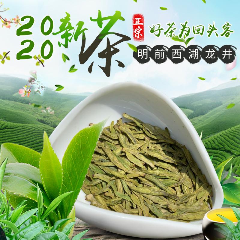 2020新茶本格西湖龍井緑茶は明日までに100 gの缶詰めを行います。雨前特級の杭州春茶を選びます。