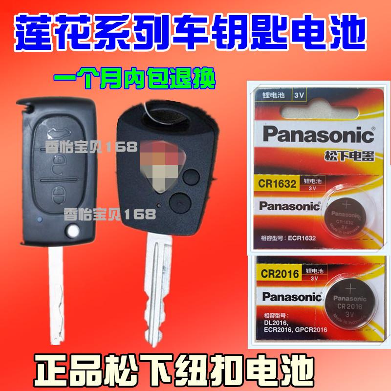 Lotus racing Hyatt L3 L5 car remote control key battery Lotus car key electronic
