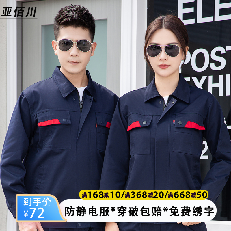 Anti static work clothes mens clothes custom spring and autumn power grid construction workers uniform blasting civil explosion labor protection clothes top