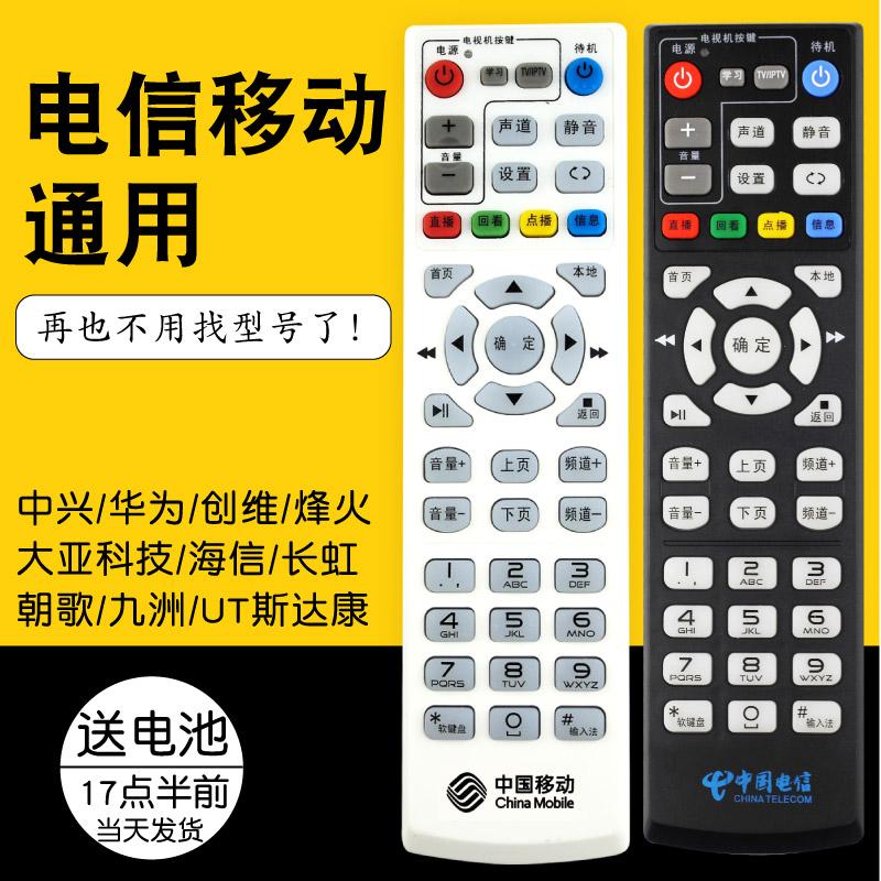 中国电信万能网络电视机顶盒遥控器通用中兴创维电信移动天翼宽带