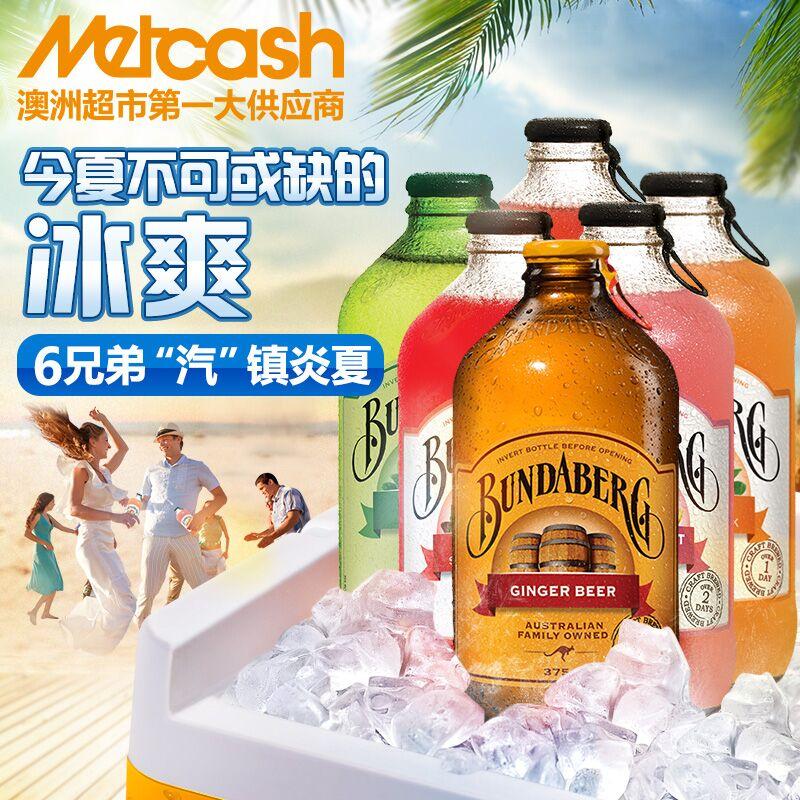 澳洲进口Bundaberg宾得宝果味汽水饮料375ml*6瓶装姜汁各种口味