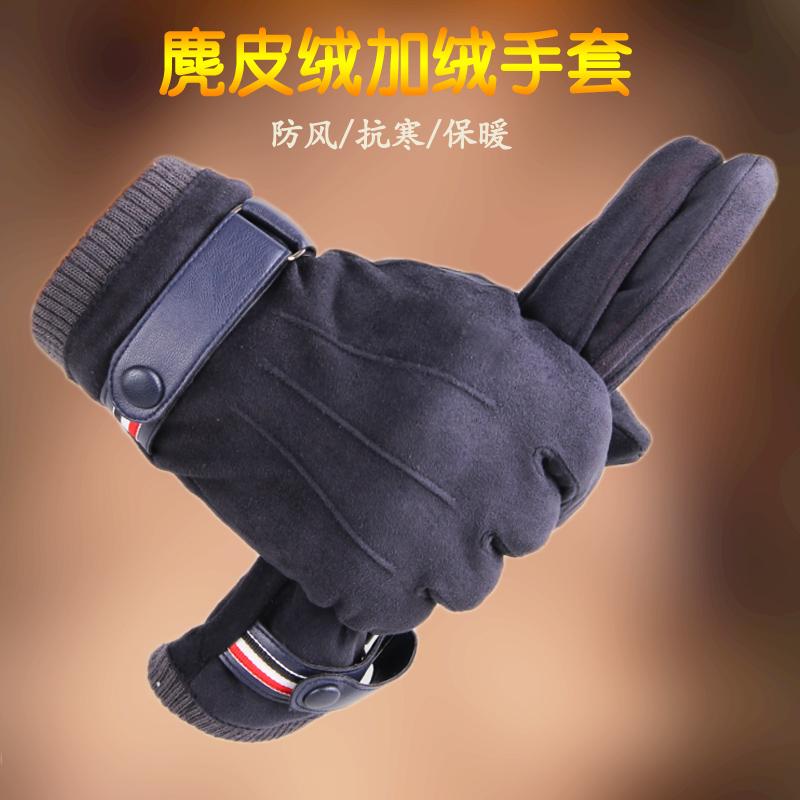 麂皮绒手套男士冬天防寒保暖休闲潮流全指骑车可触屏加绒加厚防风