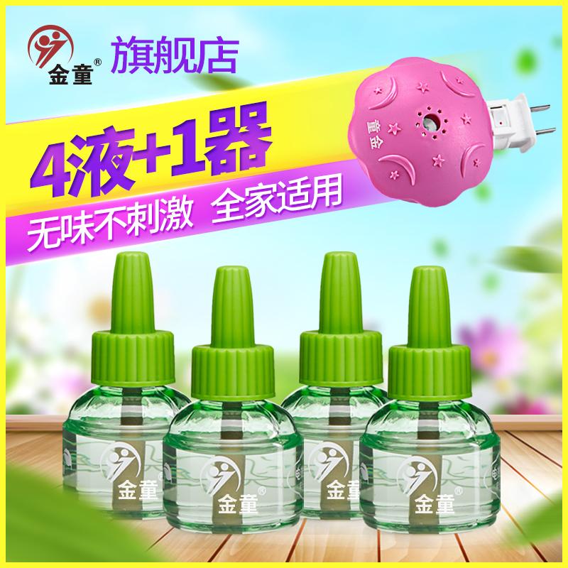 金童电热驱蚊液无味4液送1蚊香液