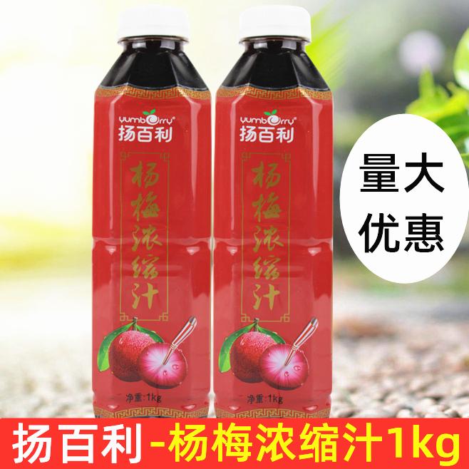 扬百利杨梅汁 奶茶饮品店专用杨梅浓缩汁 商用浓缩杨梅汁果汁1kg