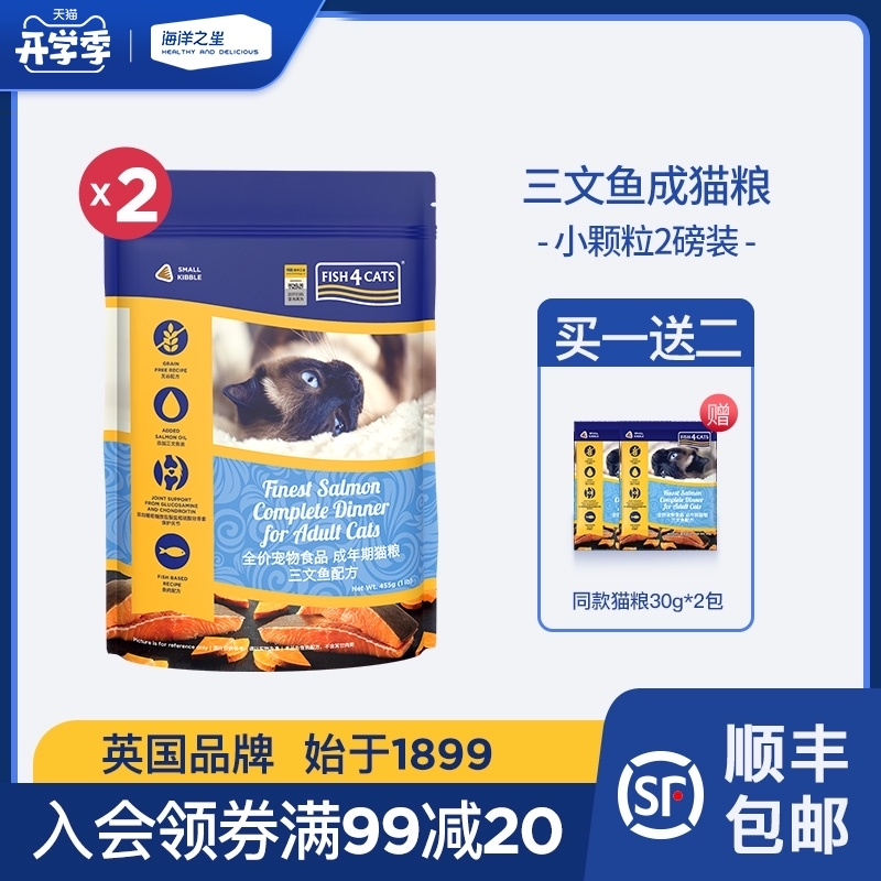 海洋之星三文鱼无谷成猫粮2磅发腮蓝猫美短布偶全价猫粮455gX2包