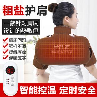电加热盐袋粗盐海盐热敷包肩颈理疗颈椎艾草艾灸肩周酸痛按摩腰部