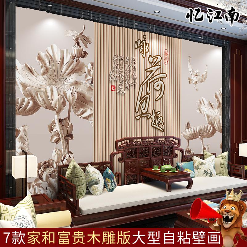 中式家和富贵自粘壁画客厅卧室电视背景墙壁木雕效果墙纸墙画壁画手慢无