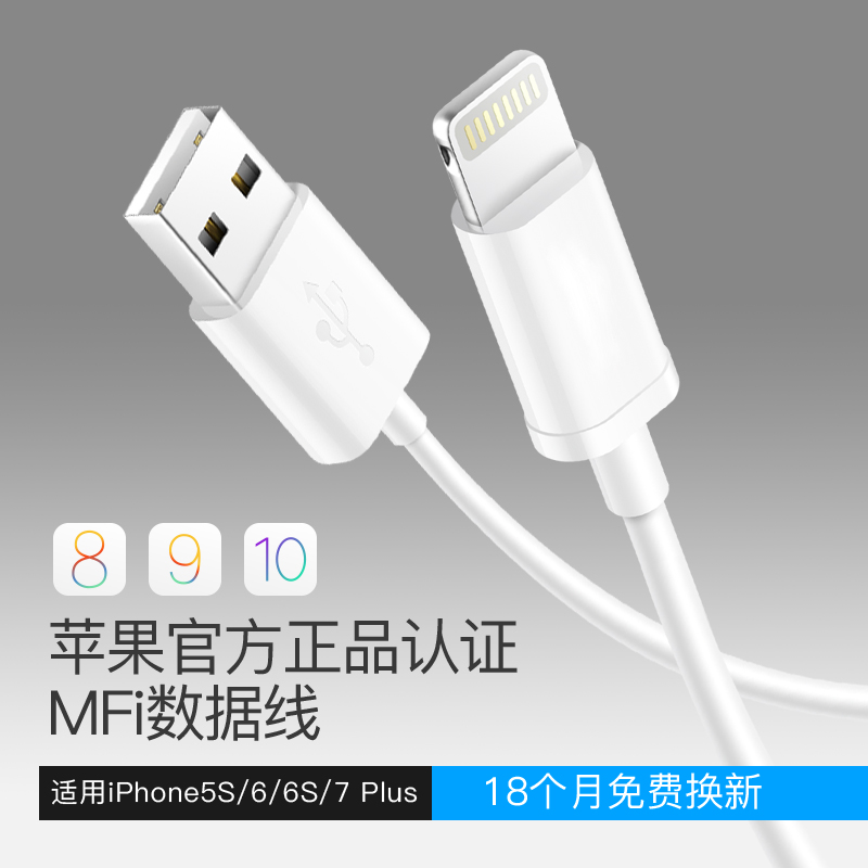 Яблоко официальный проверять подлинность MFI данных яблоко 6 7 8/xPlus зарядки мобильных телефонов контрольная линия Anker подлинный
