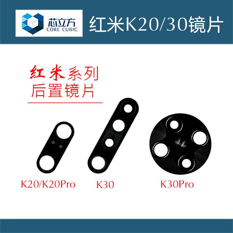 Suitable for red rice K20 k20pro K30 k30pro millet mobile phone lens glass rear camera lens