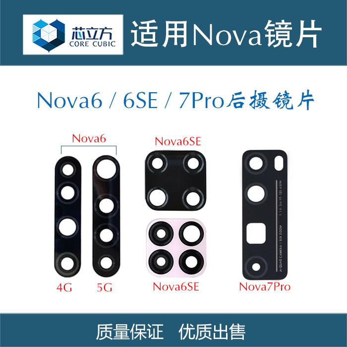 Suitable for Huawei nova6 6se nova7 7pro 7se mobile phone rear camera lens rear lens glass