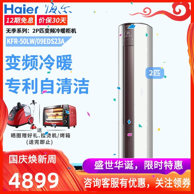 (用400元券)haier /海尔2匹变频冷暖柜机