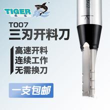 虎鲨木工刀具刃刀三刃铣刀合金TCT直刀头高速数控开料雕刻机T007