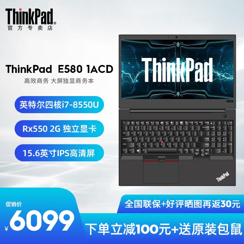 联想ThinkPad E580 1ACD/2KCD/2MCD四核英特尔 i7-8550u 独显高分屏学生设计高性能笔记本电脑带背光键盘