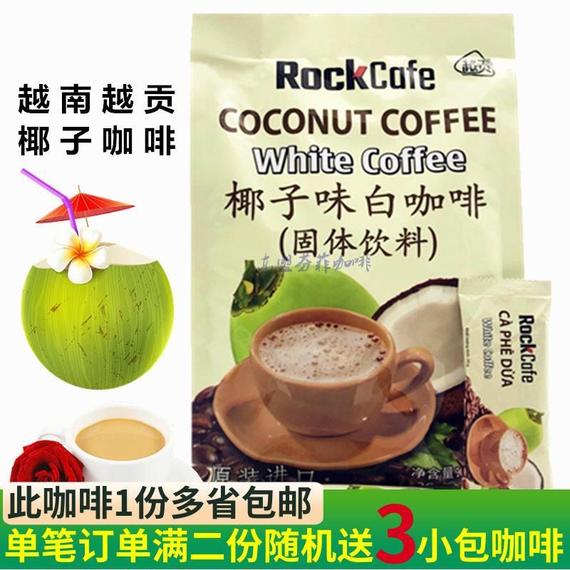 正品越南椰子咖啡越贡RockCafe原装进口三合一速溶白咖啡粉冲饮料