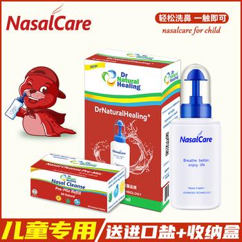 儿童美国nasalcare鼻塞鼻腔冲洗器