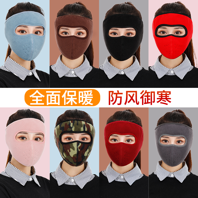 Winter warm and cold mask womens windproof forehead full face mask earmuff breathable riding thickened mouth making Qin