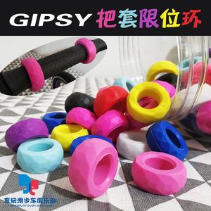 GIPSY吉普賽把套限位環車把把橫限位握把位置調整硅膠把套環競賽