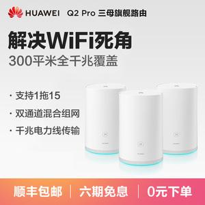 【限时直降400】华为Q2Pro子母分布式路由器双千兆高速端口智能双频WiFi别墅大户型家用穿墙王Q2S子母路由