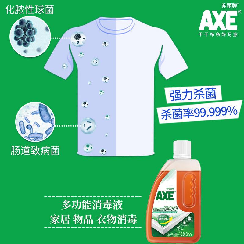香港AXE斧头牌消毒液家用室内衣物宠物玩具杀除菌消毒水400ML非84