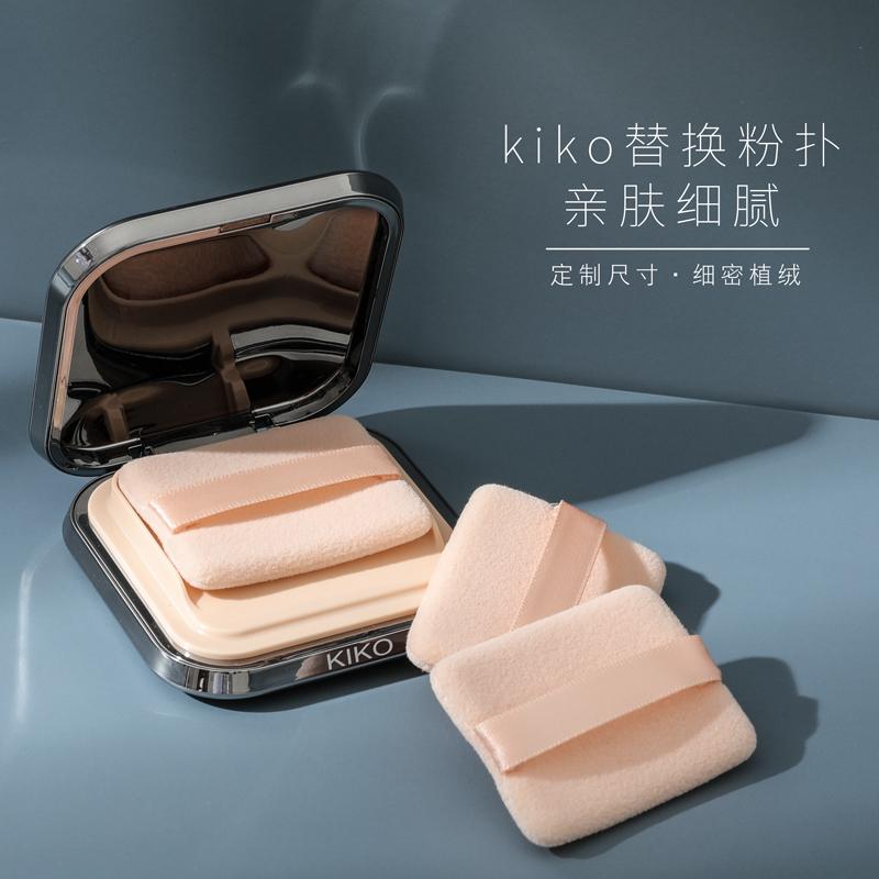 kiko粉饼粉扑替换双面植绒蜜粉扑散粉定妆专用绒面长方形超薄小号