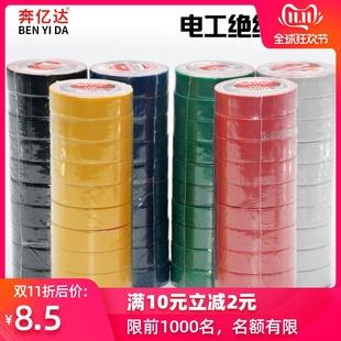 电工胶带绿白黄蓝红黑耐磨阻燃无铅电气绝缘胶布 PVC防水防火胶带