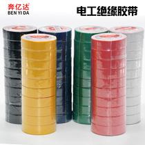 绝缘胶带强力胶带超粘耐寒电器胶布电工胶布阻燃无铅绝缘胶布PVC