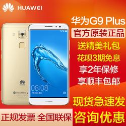 急速发 送豪礼/Huawei/华为 G9 Plus移动全网通手机麦芒5官方旗舰