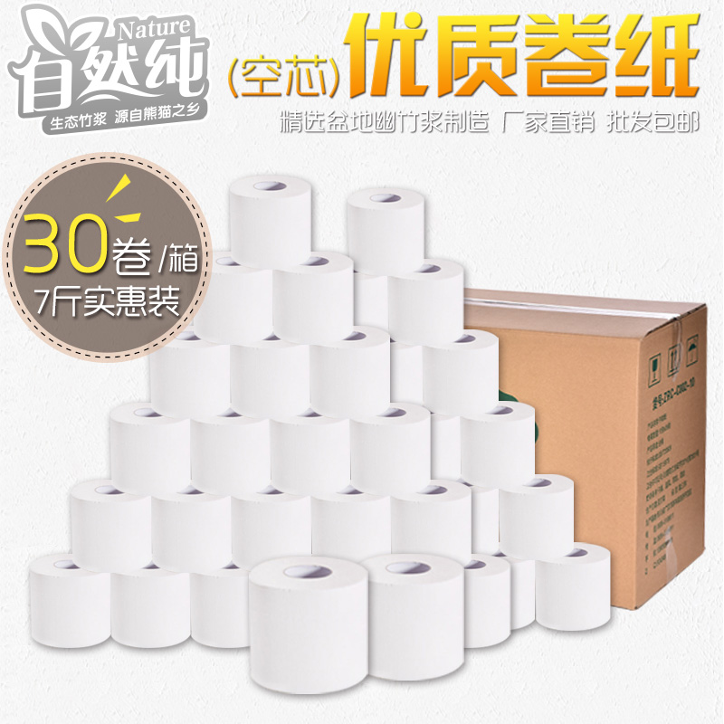 Natural pure 7 kg toilet paper wholesale roll paper household paper towel toilet paper full box roll toilet paper household toilet paper
