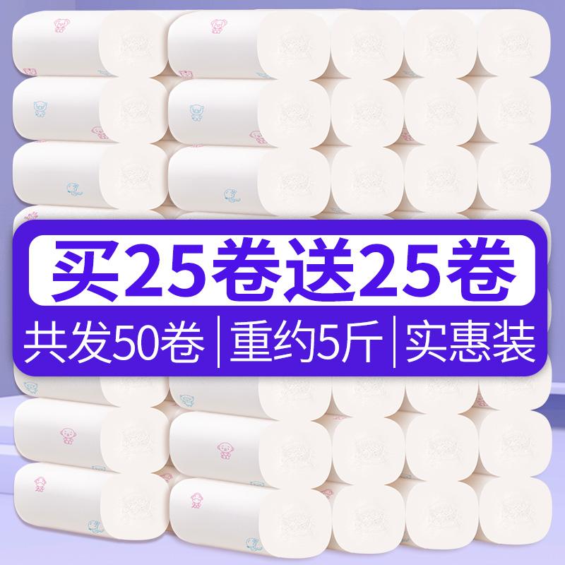卫生纸批发50卷家用印花木浆纸巾家庭装手纸厕纸无芯卷筒纸实惠装