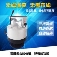 Беспроводной дистанционное управление всенаправленный монитор умный SN-301 на открытом воздухе автоматическая вращение ptz AC220V/12V/24V