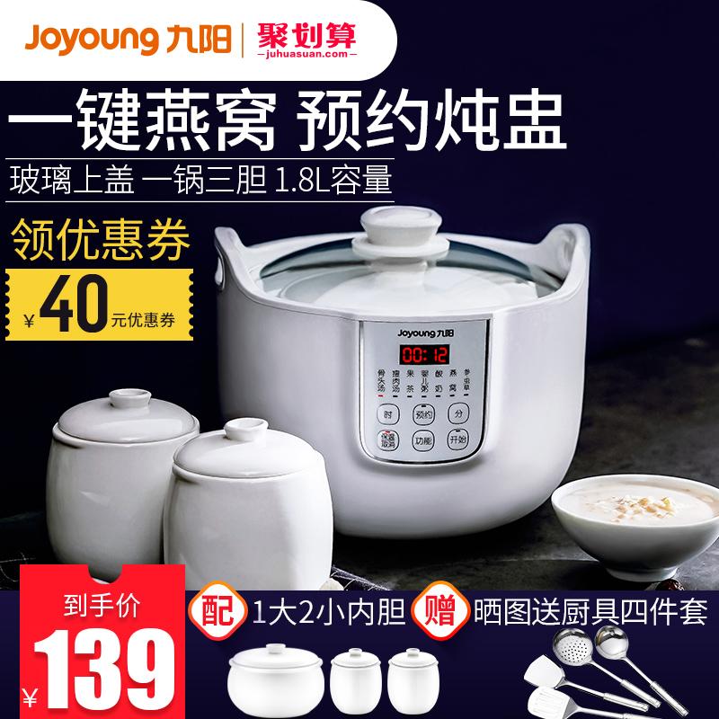 九阳电炖炖锅家用隔水燕窝炖盅煲汤养生陶瓷砂锅小煮粥神器全自动