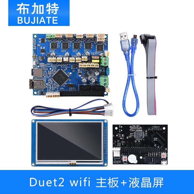 3D打印机配件 Duet2 wifi 32位主板 ESP8266 WIFI模块
