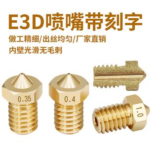 3D打印机配件 E3D喷嘴E3D-V5 V6 M6螺纹1.75/3.0耗材黄铜刻字喷头
