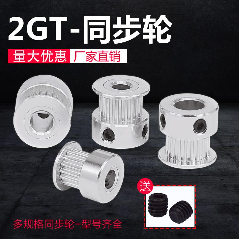 Аксессуары для 3D-принтера 2GT Синхронное колесо пояса 1620 Ширина полосы 6 мм Внутренняя отвертка 5 6.358gt2 Заводская посадка
