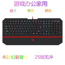 Redragon红龙K502RGB巧克力游戏USB有线键盘带手托超薄静音办公