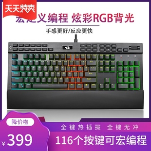 红龙k550机械rgb背光义宏编程键盘