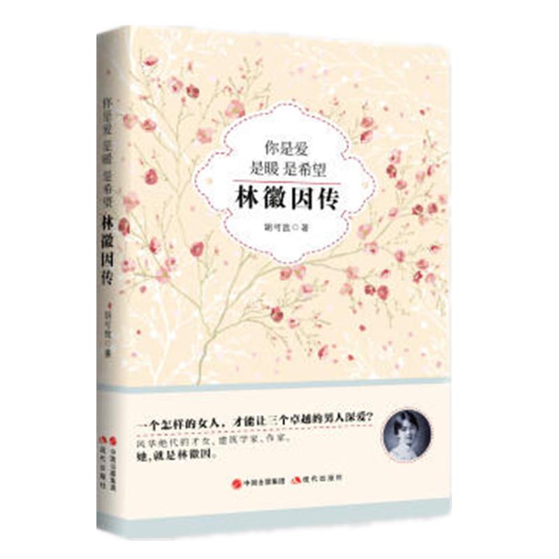 新书 正版 你是爱 是暖 是希望:林徽因传 让徐志摩惦念了一生,让梁思成宠爱了一生,让金岳霖守候了一生,女人如书,值得细细品读