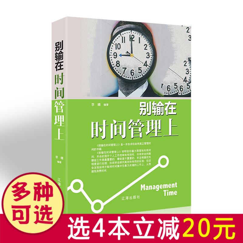 【选4本减20元】 别输在时间管理上 李晴著 合理分配时间提高工作效率书籍 时间管理规划整理善用合理分配时间增加效率 提高自