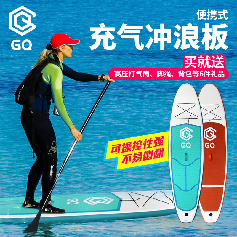 New gq290sup paddleboard surfboard standing professional paddleboard whiteboard outdoor water yoga