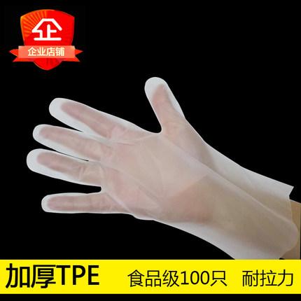 一次性手套加厚100只tpe