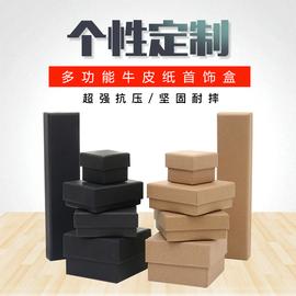 礼品包装盒饰品盒长方形牛皮纸盒耳钉项链头饰首饰盒天地盖正方形