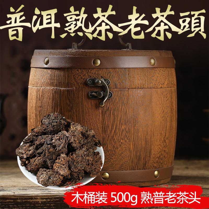 潽洱荼熟茶老茶头特级云南熟普陈年散装普洱茶老茶头小沱茶叶礼盒