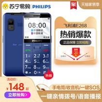 飞利浦E268直板老人机大字大声大屏超长待机老年手机男女款移动双卡双待按键学生备用功能机Philips